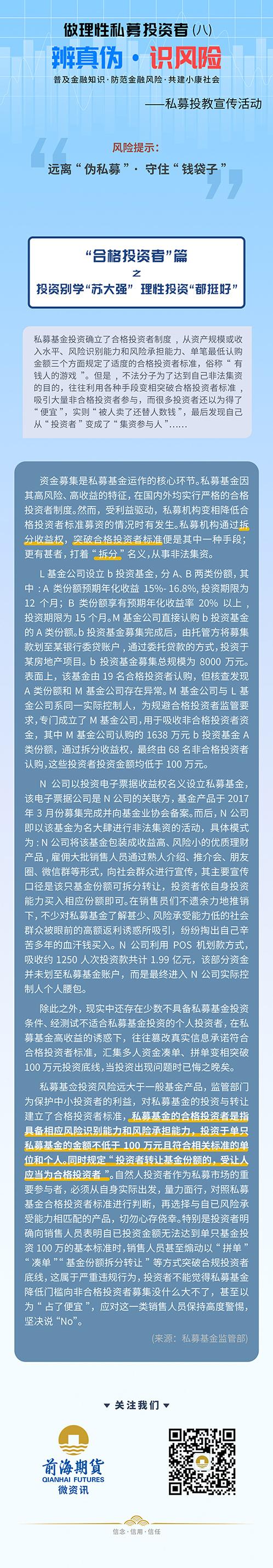 私募基金长图20190912.jpg