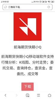 前海快期安卓界面.jpg
